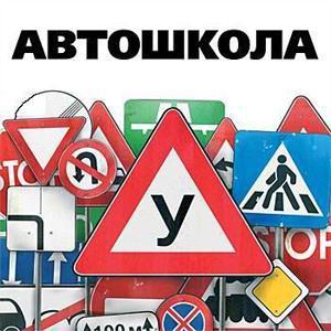 Автошколы Курагино