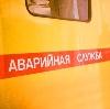 Аварийные службы в Курагино